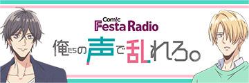 ComicFesta Radio 俺たちの声で乱れろ。