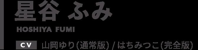 星谷 ふみ / HOSHIYA FUMI CV.山岡ゆり(通常版)/はちみつこ (完全版)