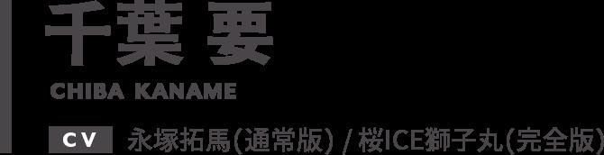 千葉 要 / CHIBA KANAME CV.永塚拓馬(通常版)/桜ICE獅子丸(完全版)