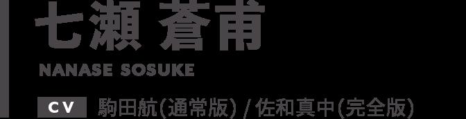 七瀬 蒼甫 / NANASE SOSUKE CV.駒田航(通常版) / 佐和真中(完全版)