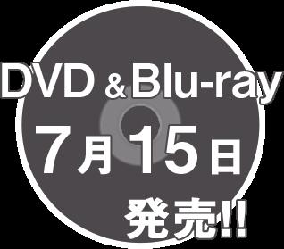 Blu-ray&DVD 7月15日発売!!